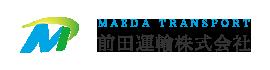 千葉県の運送のことなら、前田運輸株式会社におまかせください!
